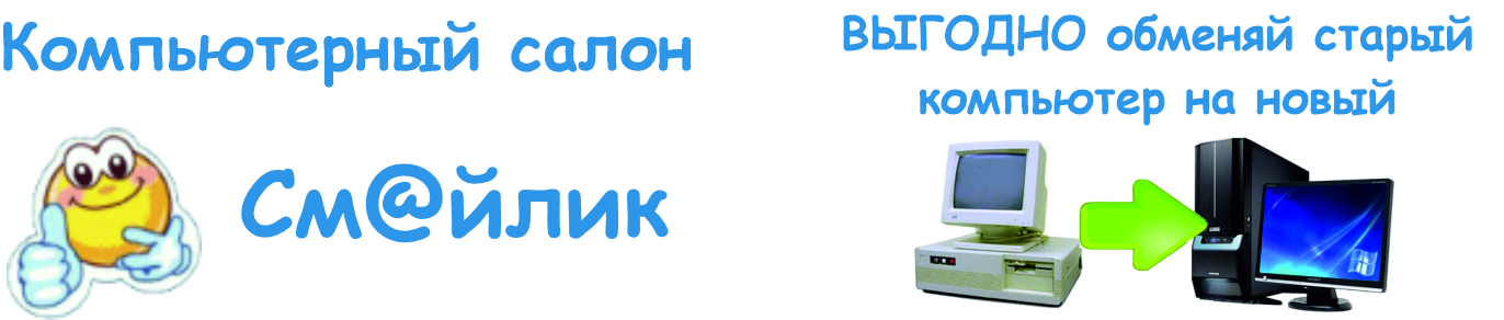 """Компьютерный салон """"См@йлик"""""""
